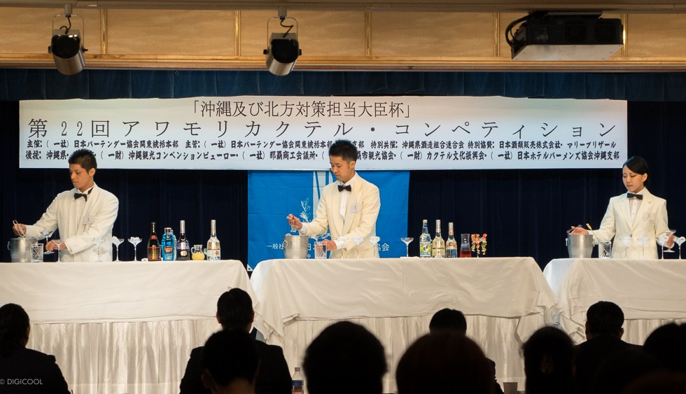 22th Awamori Cocktail Competition