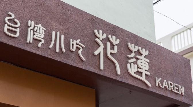 台湾小吃 花蓮