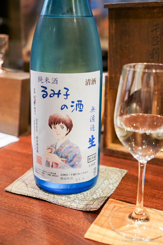 るみ子の酒 純米無濾過生酒