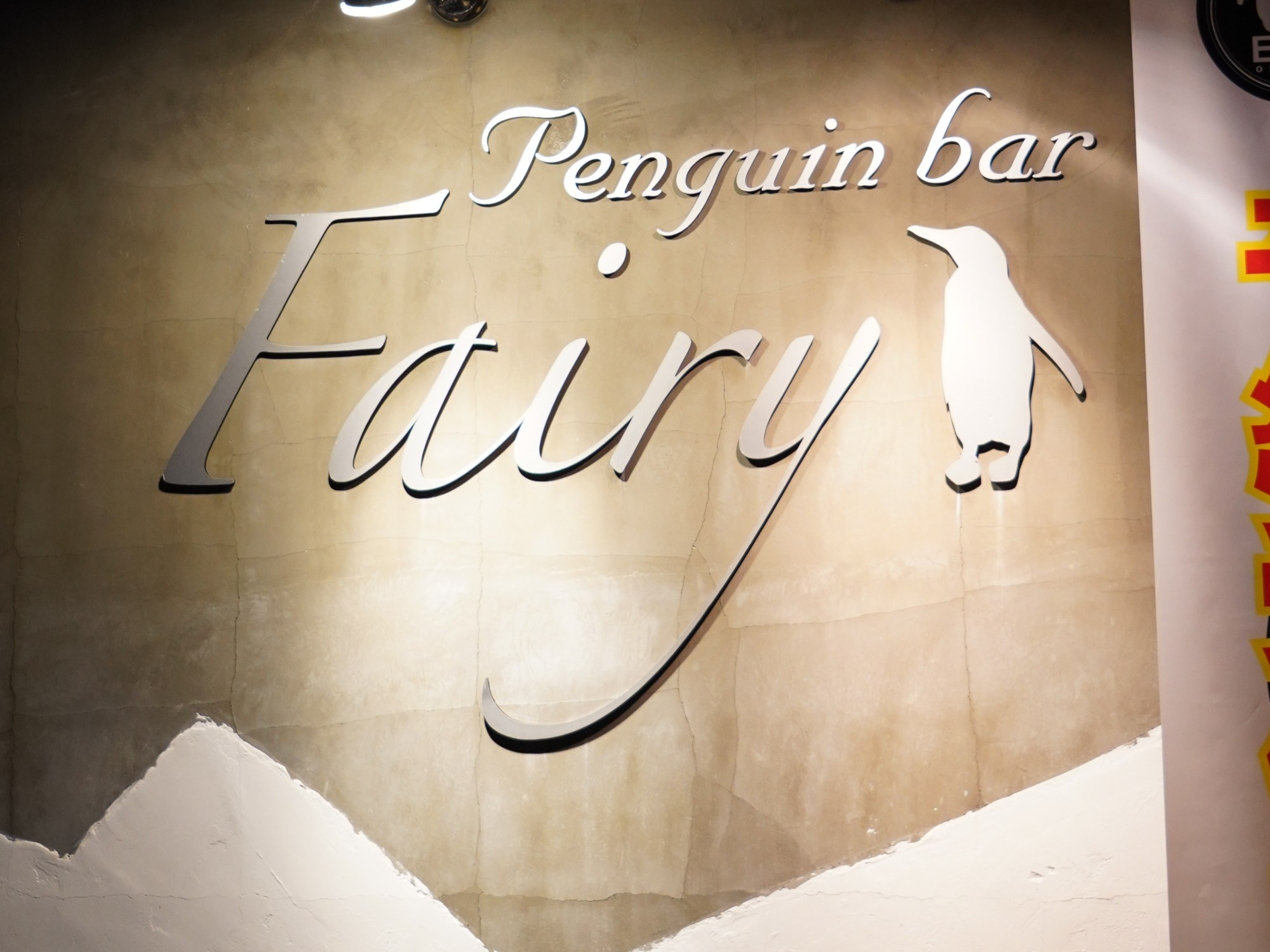 Penguin Bar Fairy