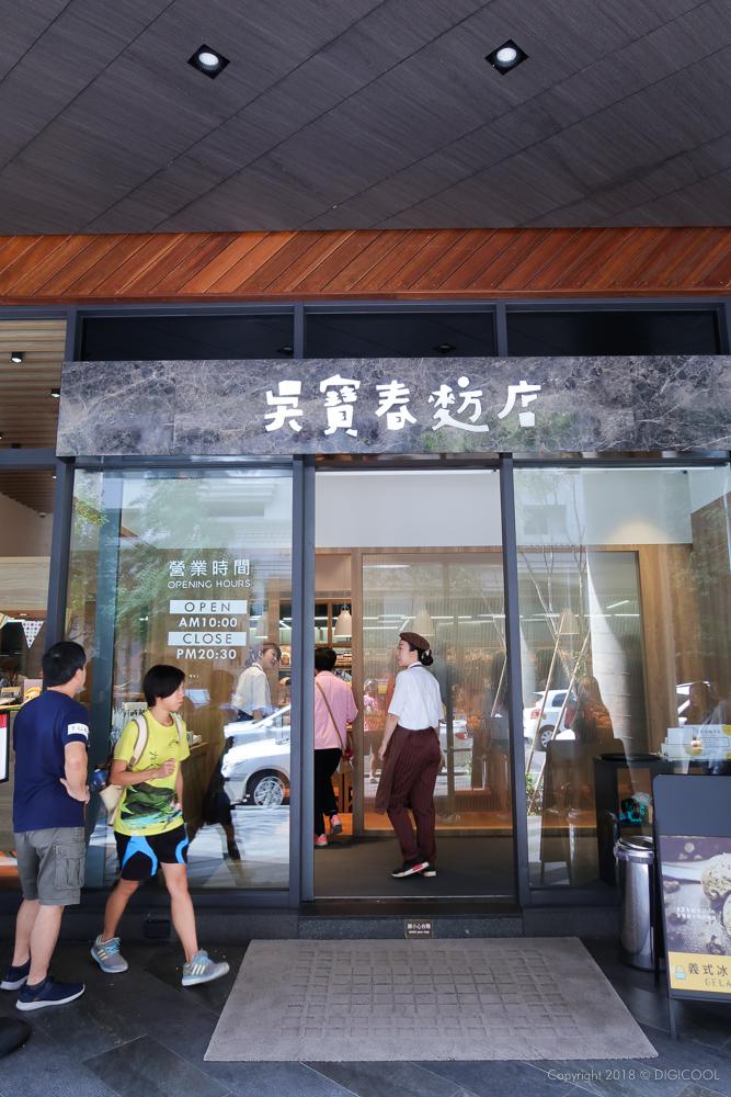 呉宝春麦方店台中旗艦店