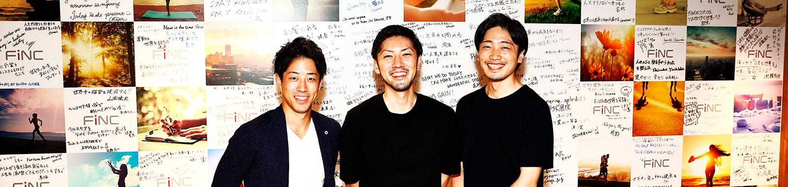 左からフェイスブックの水谷氏、FiNC Technologiesの小出氏、藤原氏
