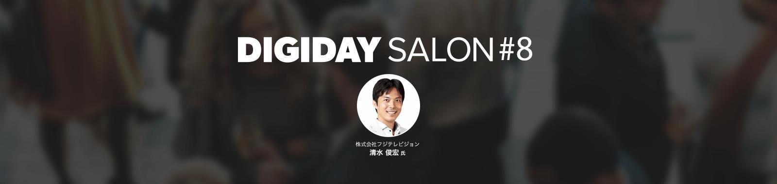 清水さん_Salon#8