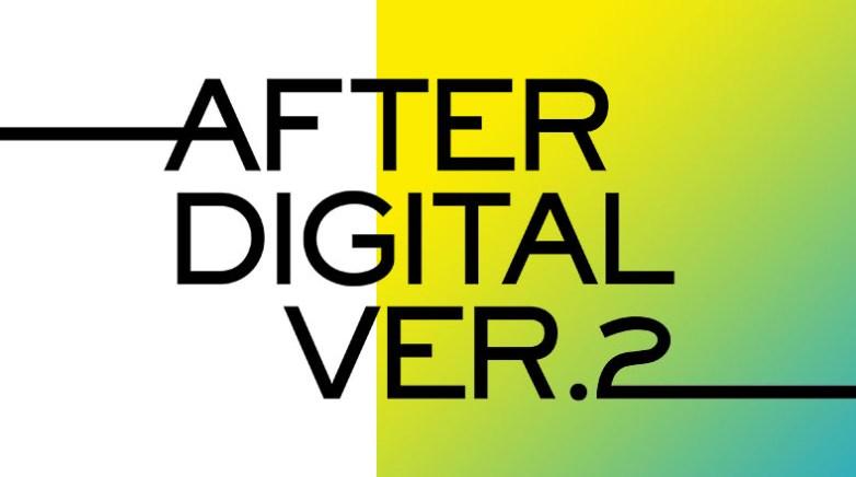 after-degital-2eye