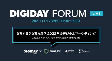 DIGIDAY FORUM LIVE:どうする? どうなる? 2022年のデジタルマーケティング - 広告主とメディア、それぞれの選ぶべき戦略とは