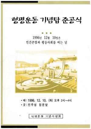 1996년 12월 12일 진주성 정문앞에서 열린 형평운동 기념탑 준공식 팜플렛.