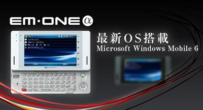 イーモバイルからWindows Mobile 6搭載の「EM・ONE α」発売