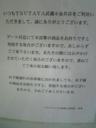 世紀末TSUTAYA武蔵小金井店伝説。ゲートに近づく奴は子供でも容赦しない
