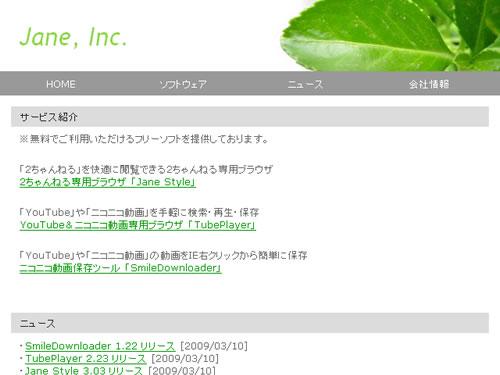 2ちゃんねる専用ブラウザ『Jane Style』の開発者が株式会社ジェーンを設立