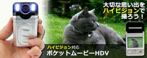 サンコー、わずか95グラムのハンディカムなハイビジョンビデオカメラを発売