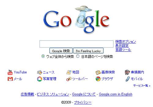 鳩山幸夫人のUFO発言が世界中で取り上げられた翌日、GoogleのロゴがUFOに変わる