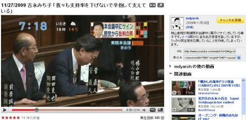 テレビ朝日の番組で「(民主党の)支持率を下げないよう支えてる」発言。マスコミの政治的中立性はどこいった?