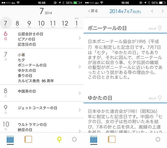 pr-iphone-app-review-pr-calendar03
