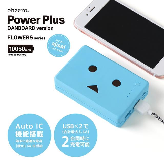 release-cheero-power-plus-10050mah-danboard-version04