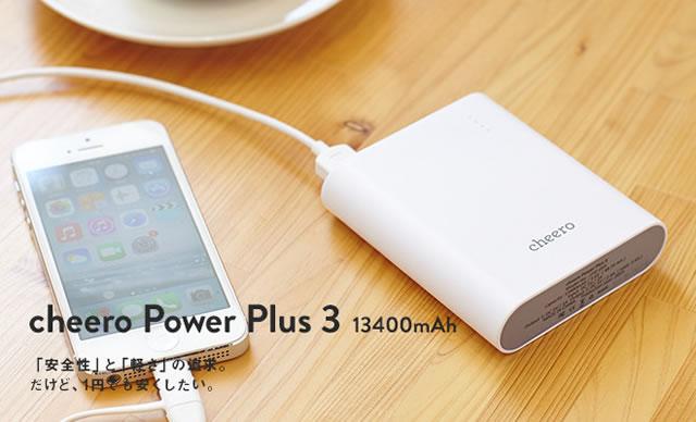 160220-amazon-cheero-power-plus-3-sale01