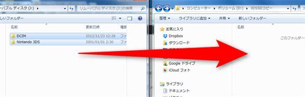 3DSのSDカードのデータ移行