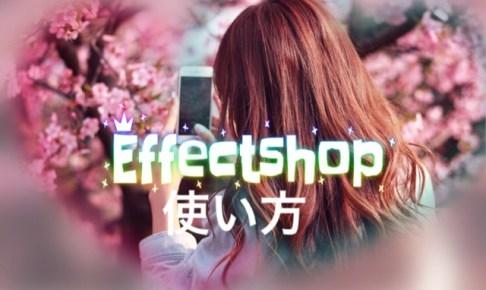 Effectshopの使い方