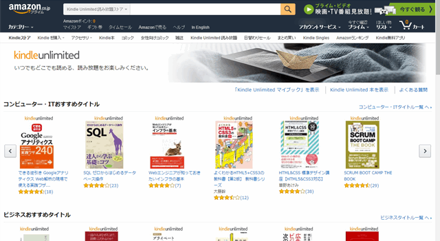 Kindle unlimited読み放題トップページ画面