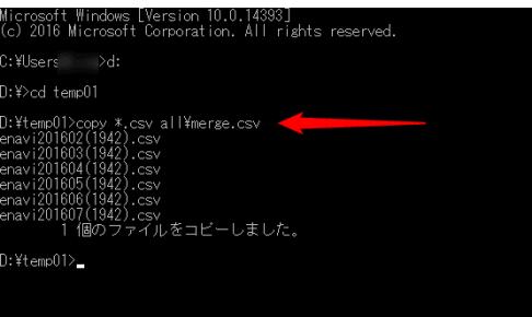 WindowsコマンドプロンプトでCSVを結合する