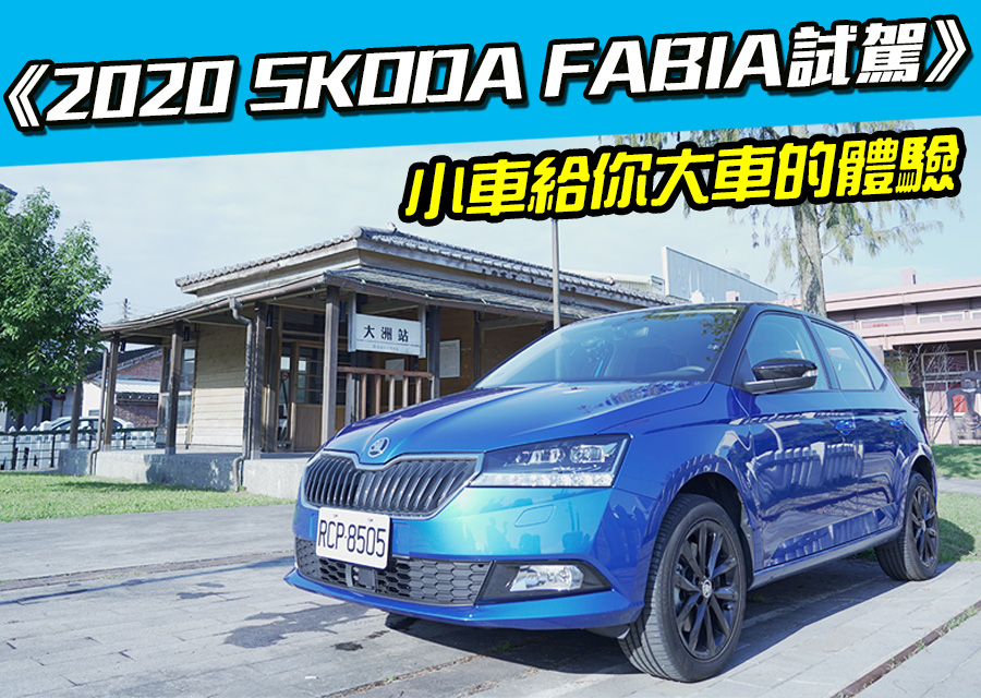 《2020年式Skoda Fabia試駕》小車給你大車的體驗 | DigiMobee移動生活網