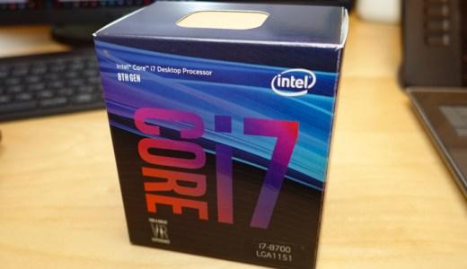 メインで使っているPCをCPUをintel core i 7 8700に交換しました!