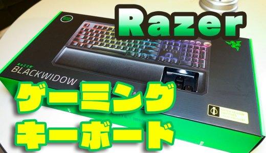 Razer BlackWidow Elite Yellow Switch メカニカル ゲーミング キーボードを買ってみた!