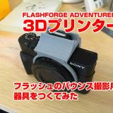 LASHFORGE ADVENTURER3 3Dプリンター