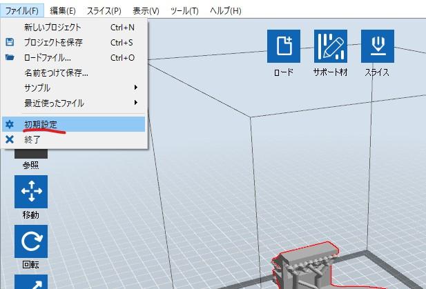 3Dプリンター フラッシュフォージ flashforge