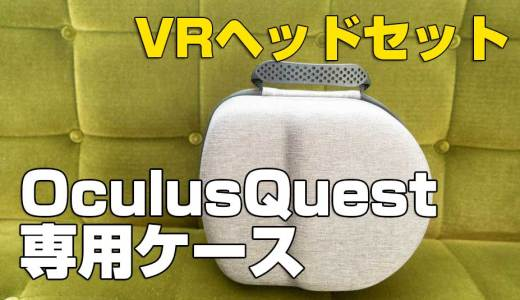 持ち歩くのに必須!VRゴーグルOculusQuest(オキュラスクエスト)のケースを買ってみた
