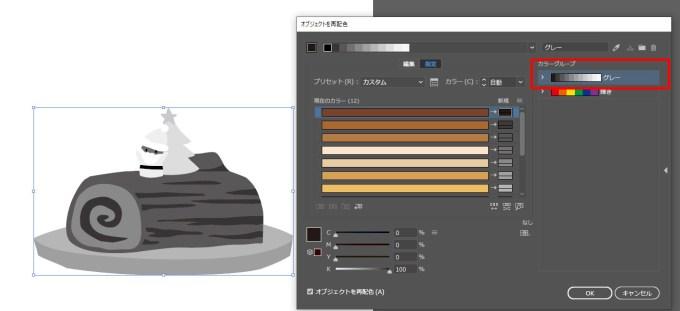 adobe Illustrator カラーをモノクロに変換
