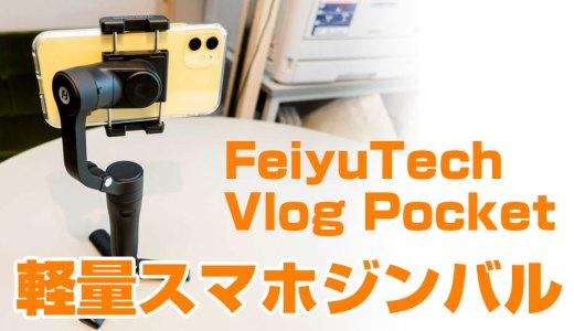 スマホ用ジンバル FeiyuTech(フェイユーテック) Vlog Pocketを買ってみた