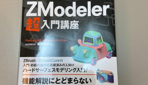 3DモデリングソフトZBrushの使い方 ZModeler超入門講座の本がいい!