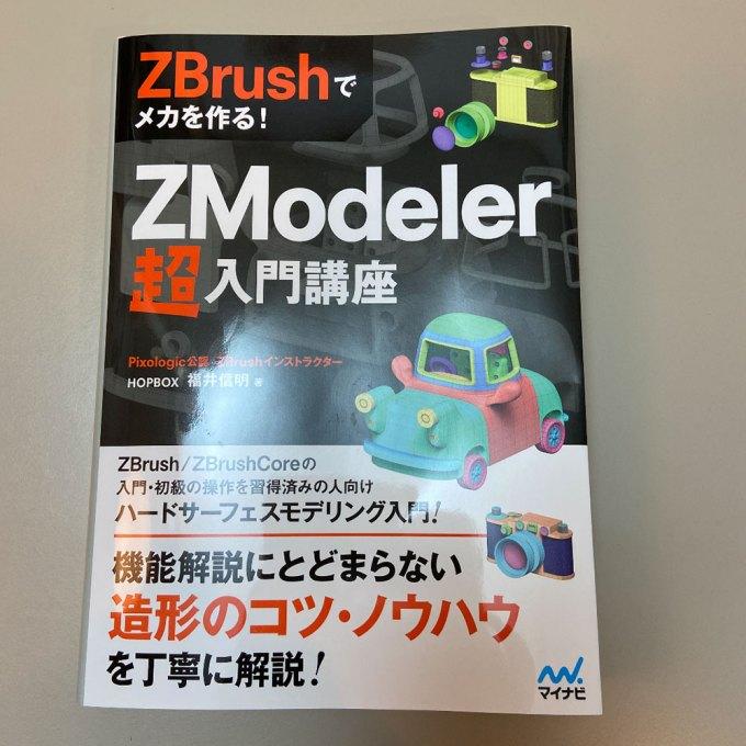ZBrush ZModeler 超入門講座 本