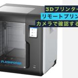 3D printer プリンター リモート カメラ
