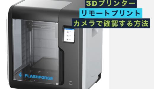 3Dプリンター FLASHFORGE ADVENTURER3でリモートでプリントしカメラで確認する方法