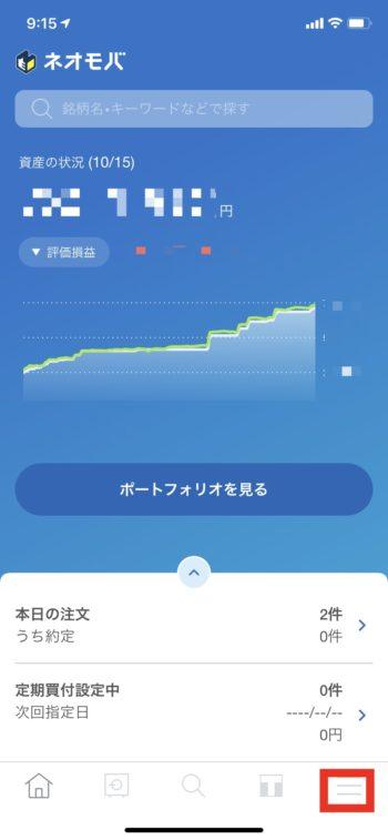 SBIネオモバイル 株 高配当株投資