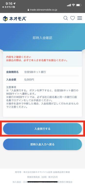 SBIネオモバイル 株 高配当株投資 即時決済