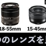 FUJIFILM フジフィルム xt4 15-45mm 18-55mm