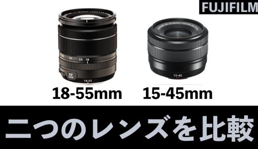 FUJIFILM XT4 18mm-55mm  15-45mmのレンズを比較してみた。