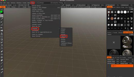 3DCoat の日本語化の仕方