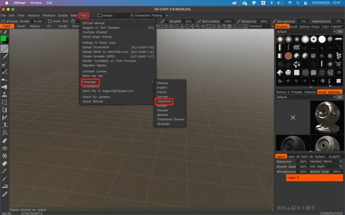 3DCoat 日本語化 Mac