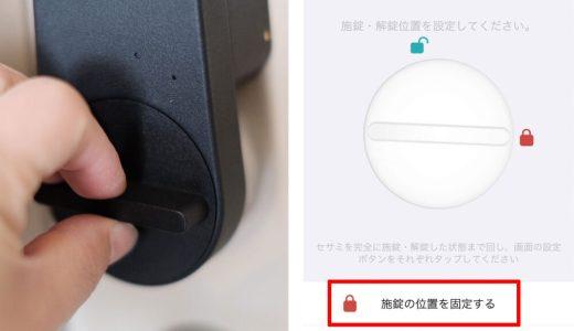 パワーアップしたsesame3 NFCも使える快適スマートロック生活