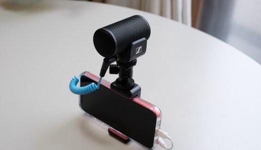 iPhoneで外部マイクを使う Sennheiser(ゼンハイザー)MKE200がおすすめ
