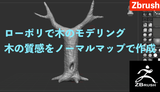 Zbrushでローポリの木の幹を作る 質感をノーマルマップで作成