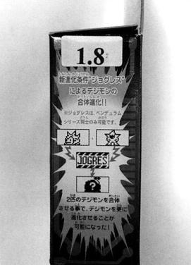 (Una versión que pertenecía a los vendedores, con una etiqueta diciendo '1.8' pegada a un lado)