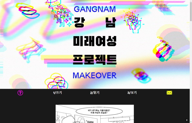 DAC2020_Park_Gangnam_Makeover_1
