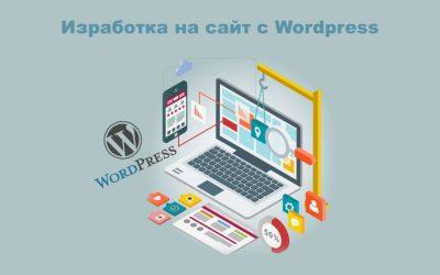 Изработка на качествен и красив уебсайт