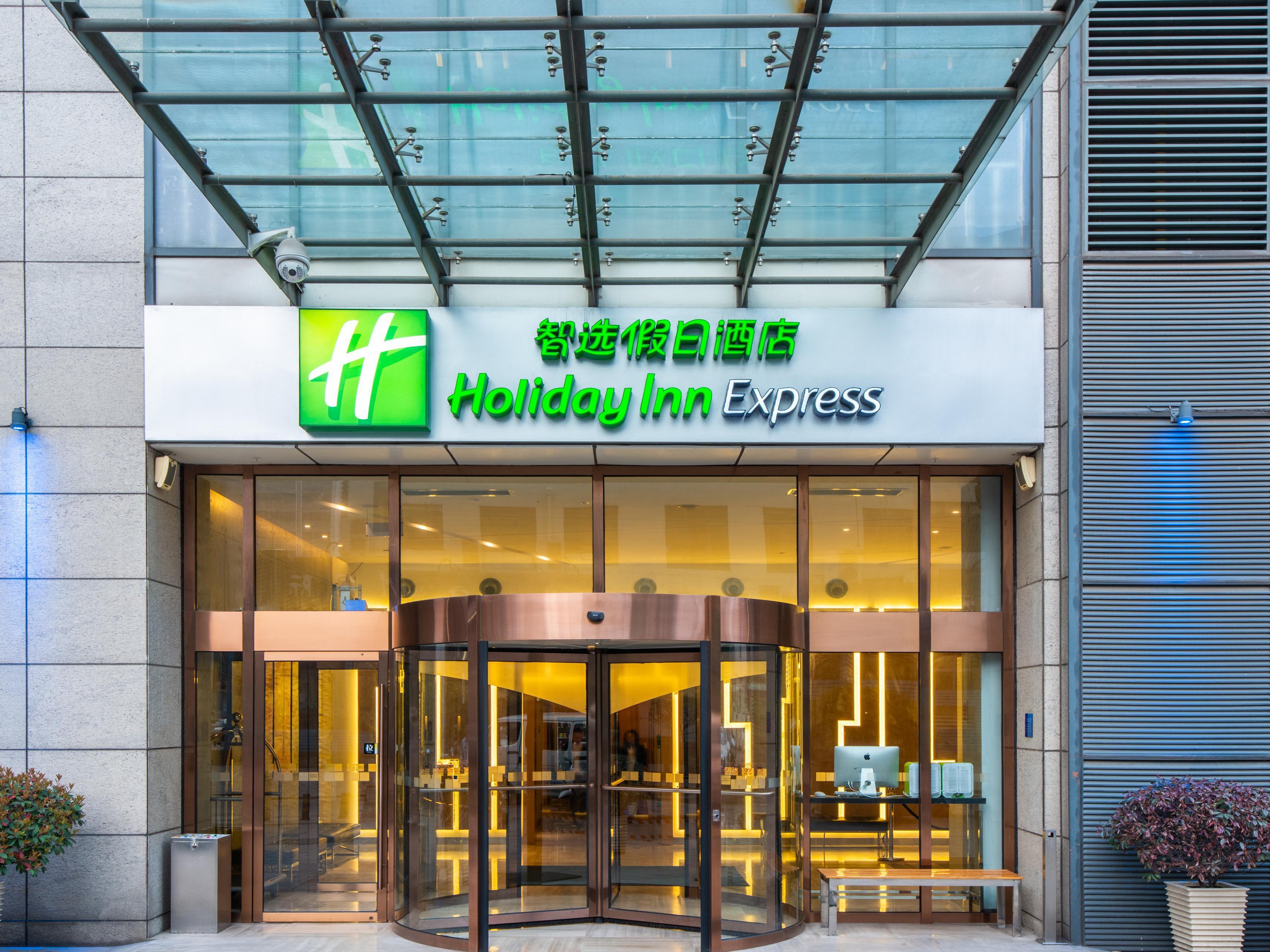 Holiday Inn Express 常州中心智選假日酒店 洲際酒店集團旗下酒店