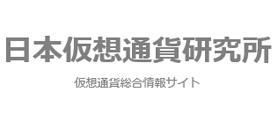 日本仮想通貨研究所
