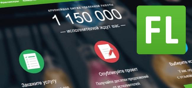 Гайд по работе на fl.ru: как завести аккаунт и зарабатывать на фрилансе